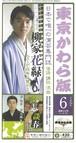 東京かわら版 2008(平成20)年6月号