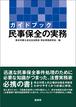 ガイドブック民事保全の実務
