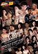 【DVD】DEEP☆KICK33
