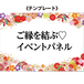 【NEW】[temp_E-2]和柄イベントパネル