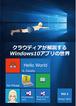 【C89新刊】クラウディアが解説するWindows10アプリの世界 Vol.1