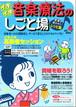 IB04i04 イキイキ音楽療法のしごと場 vol.4(趣味・実用)