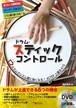 ドラム・スティックコントロール~口(くち)ドラムでリズム譜に強くなる!4STEP上達法615~(DVD付)