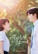 韓国ドラマ【美しかった私たちへ】DVD版 全24話