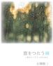 窓をつたう雨