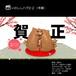 いのししハグ2-2(年賀)