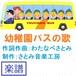 楽譜 ダウンロード版 「幼稚園バスの歌」