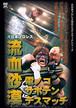 大日本プロレス血みどろデスマッチシリーズ 流血砂漠 電ノコサボテンデスマッチ