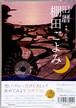 平成28年版「旧暦棚田ごよみ」卓上タイプ