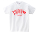 Sweet Magic Tシャツ Version 1.0