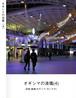 フォトブック「オギシマの流儀」4巻