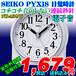 SEIKO(セイコー) 電子音 目覚時計 NR439W