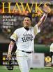 HAWKS2012 ありがとう小久保裕紀 引退記念特別号