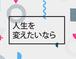 人生を再設計する2時間コース(東京都内)