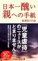 『日本一醜い親への手紙 厳選版100通』 Create Media編