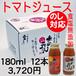 トマトジュース 食塩無添加濃厚 赤の元気 12本