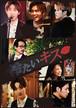【特典あり】映画「冷たいキス」DVD