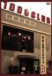 【Jin-Machine】DVD「Jin-Machine定期公演グランドファイナル-超ド新規のためのミサ-」