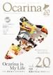 雑誌 Ocarina vol.20