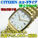 CITIZEN MEN'S Eco-Drive AU1012-54A 定価¥45,000-(税別)