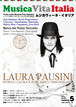 ムジカヴィータ・イタリア 5号 (2014年4月発売)