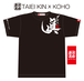TAIEI KIN x KOHO 「眞 - ブレない」チャリティーTシャツ