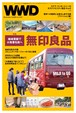 「WWDジャパン」11月9日号 無印良品特集|WWD JAPAN Vol.2161