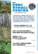 2018年1月発行号/特集II/針葉樹の寒冷地適応と分布域の変遷 ~日本の針葉樹の現在と未来(4論文)