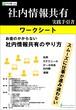 [ワークシート]社内情報共有の実践手引書