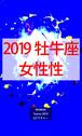 2019 牡牛座(4/20-5/20)【女性性エネルギー】