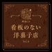野上翔の野上SHOW 朗読CD 看板のない洋菓子店 Vol.4