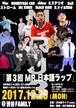 「第3回MR.日本語ラップ 12/25」 Webチケット