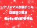 12/25 クリスマス衣装チェキ(店舗取り置き)