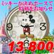 ディズニータイム 6曲入りミッキー掛時計 FW576B 定価¥16,500-(税込)