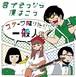 3rd mini album「ステージ降りたら一般人」