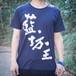 藍坊主 漢字ロゴTシャツ