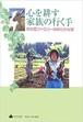 心を耕す家族の行く手―木の花ファミリーのゆたかな夢
