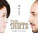 【CD】TheDuets/愛、時に委ねて