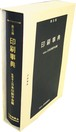 印刷事典 第五版