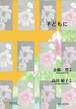 K2005 子どもに(女声合唱,ピアノ/金藤豊/楽譜)