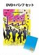 劇団スパイスガーデン第5回公演「ESP.」DVD&パンフレットセット