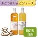 【ジュース】ぶどう(ナイアガラ)&りんごジュース900ml 2本セット