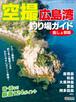 空撮 広島湾釣り場ガイド 島しょ部版
