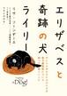 【書籍】エリザベスと奇跡の犬ライリー