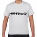 T-shirts(KANA Logo/カナロゴ)白/White