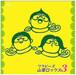 【Album】山菜ロックス3