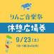 【休憩広場券・9月23日(土)】(1日限定50枚)/1張・1日(8㎡以内)