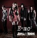 【CD】JEKYLL★RONOVE 1st Full Album『E=mc2』