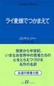 【古書】『ライ麦畑でつかまえて』J・D・サリンジャー/訳:野崎孝/白水Uブックス