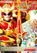 DVD『鳳神ヤツルギ4』(HJYG-27)
